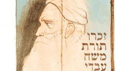 Haazinou: bouleverser l'ordre établi