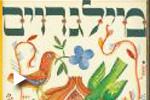 Mikan Ve'eylakh, revue d'hébreu diasporique