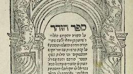 Mantoue, 1558 : le legs d'Elie Nahmias