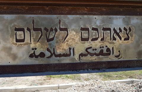 Dalâla, enseigner l'arabe aux juifs