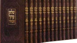 Comment la hala'ha a été codifiée