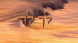 Le'h Le'ha: l'esprit et la lettre dans le judaïsme