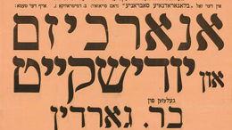 Le millénaire du yiddish