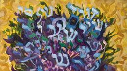 Berechit: la recherche du Alef perdu