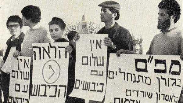 Histoire du gauchisme israélien
