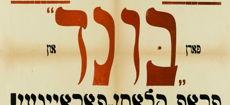 Langues juives