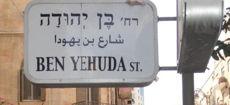 L'hébreu