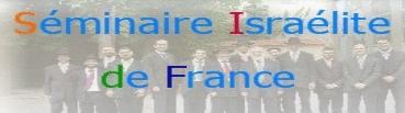 Séminaire israélite de France