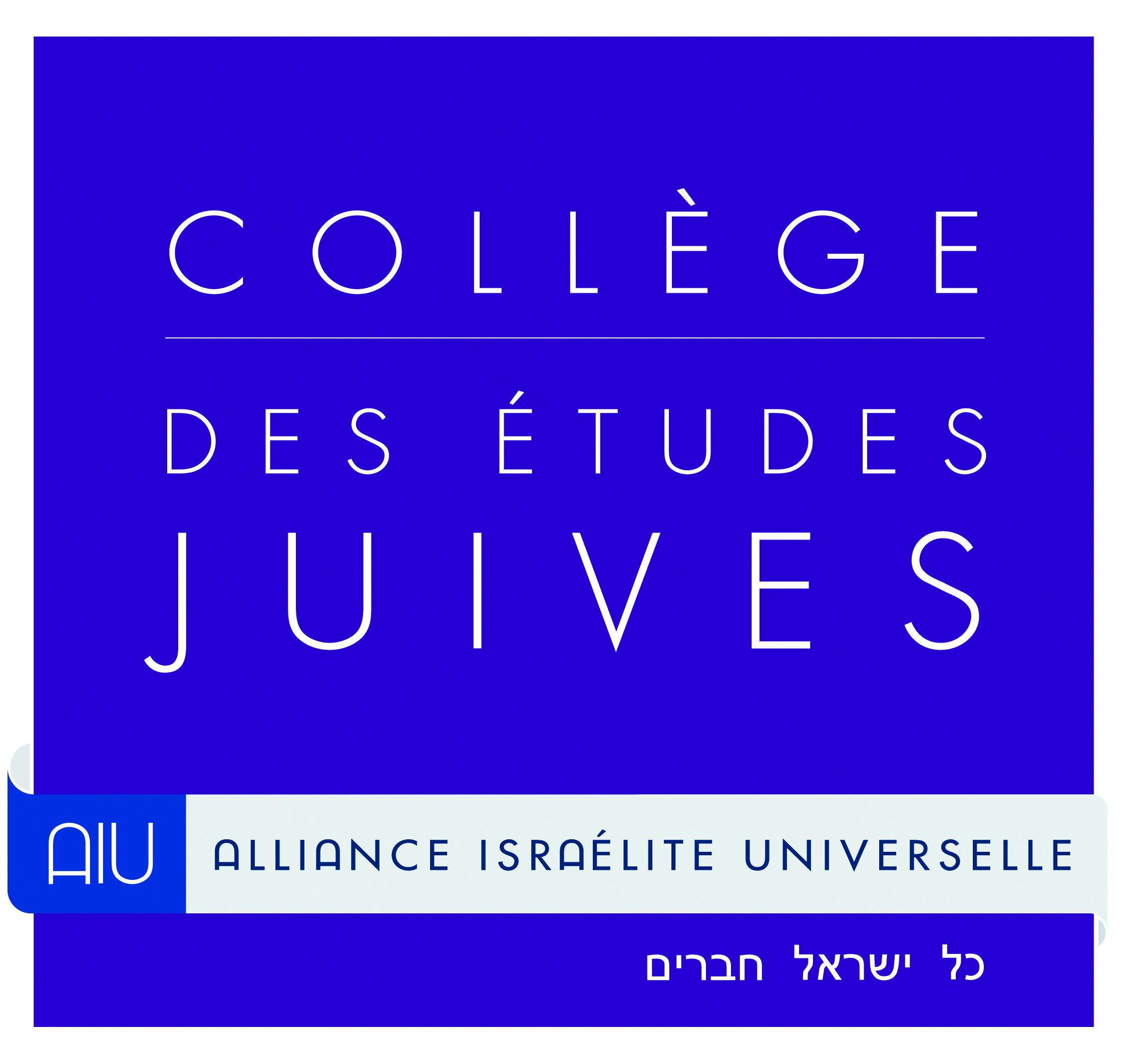 Collège des études juives de l'Alliance Israélite