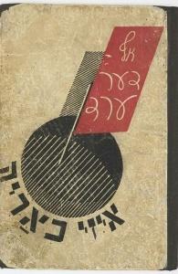 Association pour un judaïsme humaniste et laïque